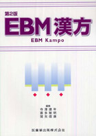 EBM-Kampo